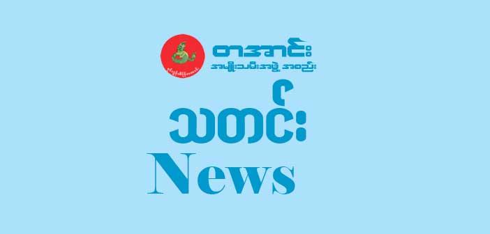ဖမ်းဆီးခံရသည့် မန်နားကျောင်းအုပ် ဆရာမကို မိုးကုတ်မြို့ တရားရုံးတွင် ပထမကြိမ် စတင်ရုံးထုတ်
