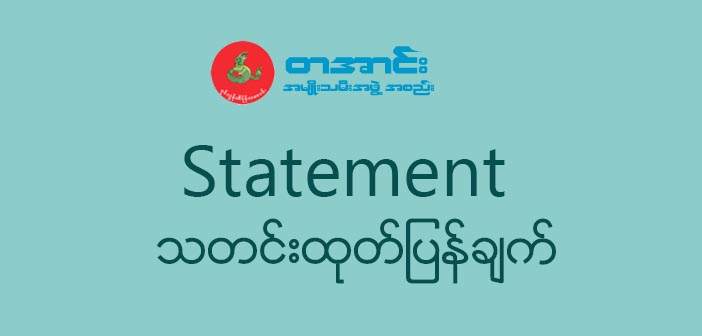 ကျောက်မဲမြို့နယ် ဒေသခံအမျိုးသမီး( ၂) ဦး လူသားမဆန်စွာ အသတ်ခံရသည့်အပေါ် တအာင်းအရပ်ဖက်အဖွဲ့အစည်းများ၏ ထုတ်ပြန်ချက်