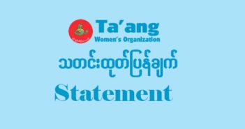 Statement by Ta'ang Civil Society Organization on the torture and killing of six women prisoners of war by the Burmese Tatmadaw