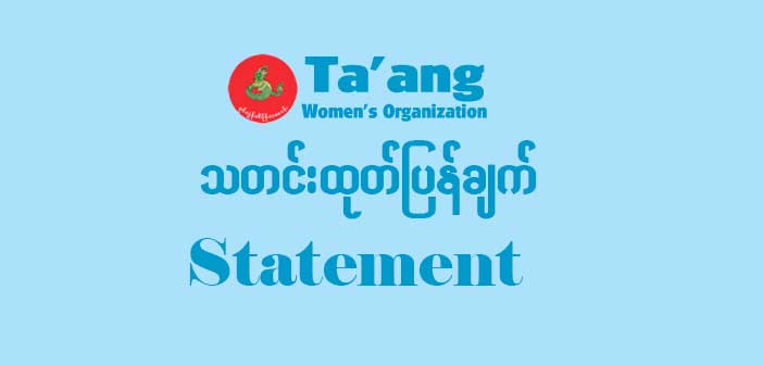 Statement by Ta'ang civil society groups on the Burma Army's failure to take action over the rape of a young Ta'ang woman